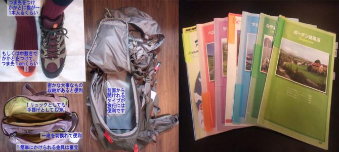 旅行準備(靴・バック選び、ガイド等)(prepare)