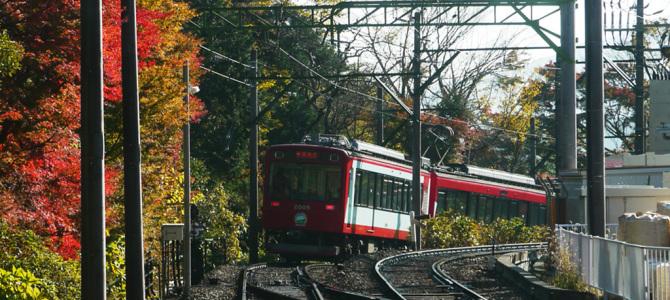 箱根登山鉄道で紅葉狩り