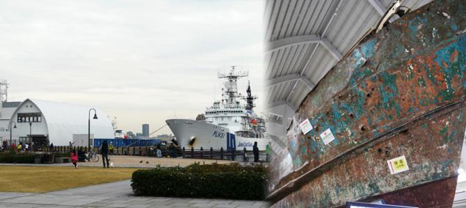 工作船展示と海保施設公開