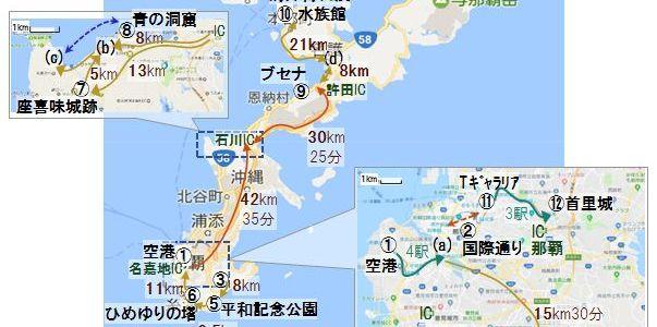 沖縄旅行 計画